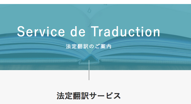 新しい翻訳サービス