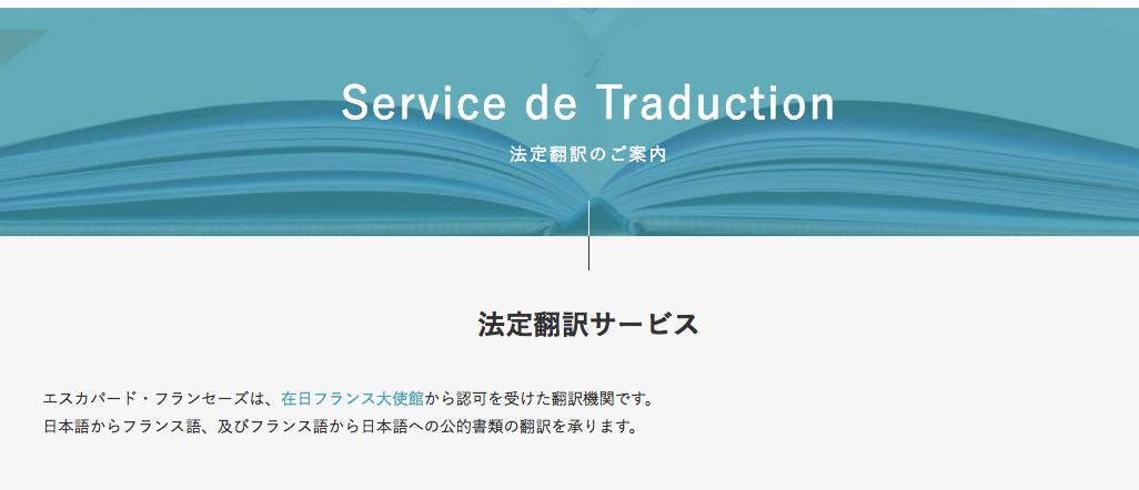 法定翻訳サービスのお知らせ